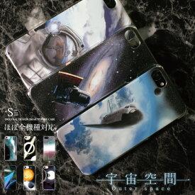 スマホケース xperia ほぼ全機種対応 ハードケース 宇宙 星 個性的 for スマホケース iPhone XR iPhone XS iPhoneXS Max iPhone8 iPhone7 Plus iPhone6s SE 5 Xperia1 Xperia Ace XZ1 エクスペリア1 AQUOS R3 カバーハードケース