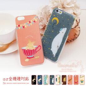 スマホケース xperia ほぼ全機種対応 ハードケース アニマル 動物 癒し系 スマホケース iphone11 iPhone 11 Pro Max iphone xr xs max iphone7 6s Xperia1 Xperia Ace XZ1 エクスペリア1 AQUOS R3 Galaxy s10 plus feel sc-04j カバー ハードケース