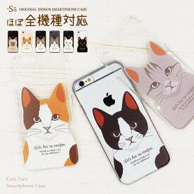 スマホケース xperia ほぼ全機種対応 ハードケース キャット アニマル 動物 スマホケース iphone11 iPhone 11 Pro Max iphone xr xs max iphone7 6s Xperia1 Xperia Ace XZ1 エクスペリア1 AQUOS R3 Galaxy s10 plus feel sc-04j カバー ハードケース