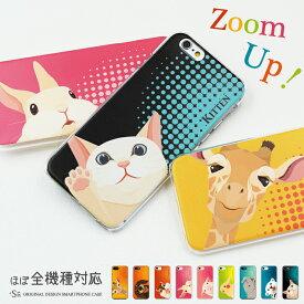 スマホケース xperia ほぼ全機種対応 ハードケース アニマル 動物 ドット柄 for スマホケース iPhone XR iPhone XS iPhoneXS Max iPhone8 iPhone7 Plus iPhone6s SE 5 Xperia1 Xperia Ace XZ1 エクスペリア1 AQUOS R3 カバーハードケース
