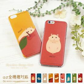 スマホケース xperia ほぼ全機種対応 ハードケース ハムスター 動物 ペット for スマホケース iPhone XR iPhone XS iPhoneXS Max iPhone8 iPhone7 Plus iPhone6s SE 5 Xperia1 Xperia Ace XZ1 エクスペリア1 AQUOS R3 カバーハードケース