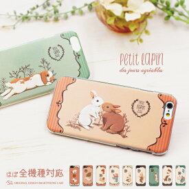 スマホケース xperia ほぼ全機種対応 ハードケース うさぎ ラビット 動物 for スマホケース iPhone XR iPhone XS iPhoneXS Max iPhone8 iPhone7 Plus iPhone6s SE 5 Xperia1 Xperia Ace XZ1 エクスペリア1 AQUOS R3 カバーハードケース