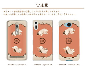 スマホケースxperiaほぼ全機種対応ハードケースうさぎラビット動物forスマホケースiphone7plusiphone6siphonese56ケースxperiaxzケースxperiaxperformancecompactso-02jエクスペリアxzカバーz5z4z3カバーハードケース