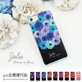 スマホケース xperia ほぼ全機種対応 ハードケース 花 フラワー 写真 スマホケース iphone11 iPhone 11 Pro Max iPhone SE2 iphone xr xs max iphone7 6s Xperia5 Xperia 1 エクスペリア1 AQUOS R3 Galaxy s10 plus feel sc-04j カバー ハードケース