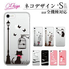 全機種対応 スマホケース キャットcat・猫・ネコ・ねこ・動物 iPhone 11 Pro Max iPhone XR XS Max iPhone8 7 Plus 6s SE 5 Xperia5 Xperia 1 AQUOS R3 Galaxy arrows ZenFone カバー スマホケース スマホカバー