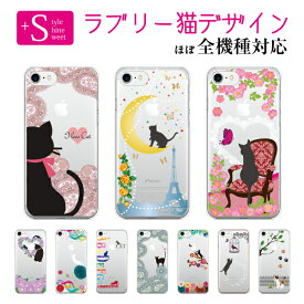 Plus-S 全機種対応 スマホケース Cat ネコ・猫シリーズ iPhone 11 Pro Max iPhone XR XS Max iPhone8 7 Plus 6s SE 5 Xperia5 Xperia 1 AQUOS R3 Galaxy arrows ZenFone カバー スマホケース スマホカバー