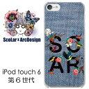 ScoLar スカラー アップル アイポッドタッチ6 アイポッドタッチ 6 ケース カバー iPod touch 6/scr50016/スカラーロゴ 鳥 花 か...