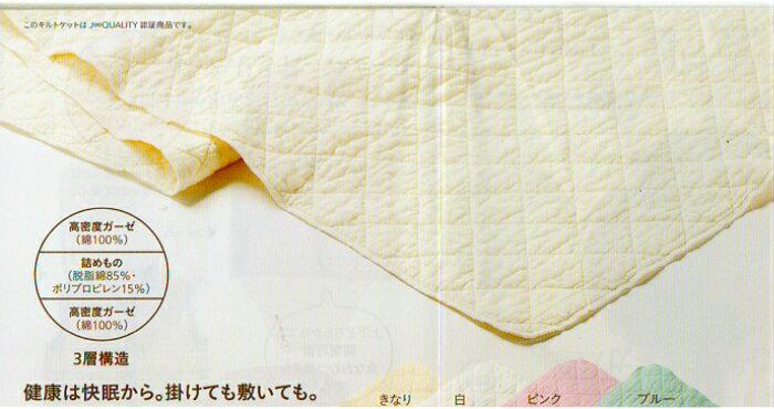 パシーマキルトケット90cm×120cmベビー三層構造きなり 白 ピンク ブルー