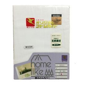 [日本製]敷ふとんカバー綿100%生地 ホワイト 90cm×160cmベビー敷ふとん用