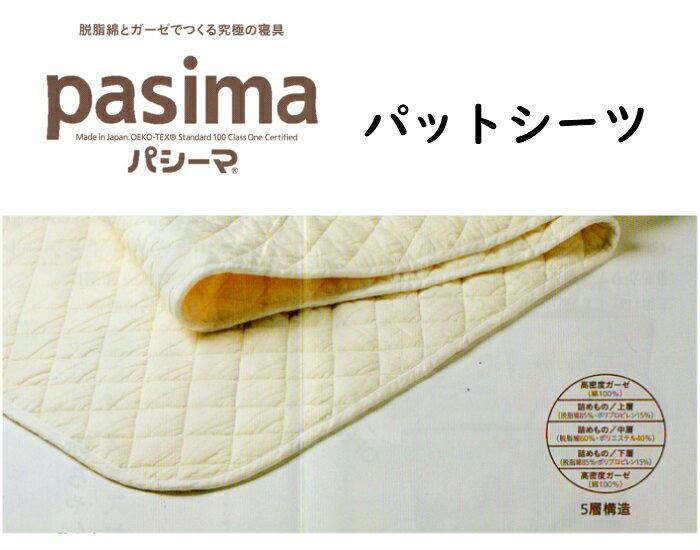 パシーマパットシーツ133cm×210cmセミダブル5層構造きなり