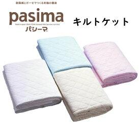 パシーマキルトケット145cm×240cmシングルガーゼと脱脂綿の三層構造日本製 丸洗い吸水 吸湿 保温 速乾ガーゼケットきなり 白 ピンク ブルー