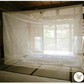 綿蚊帳 4.5帖用2.0mx2.5mx高さ1.9m