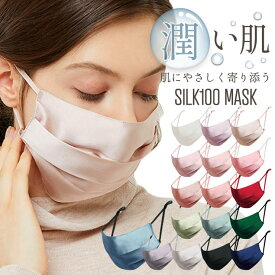 【新色追加】おやすみマスク シルク100% おでかけ用 シルクマスク サテンクレープ 13カラー プリーツ加工 2重構造 立体 おしゃれ 保湿 紫外線対策 送料無料 acc