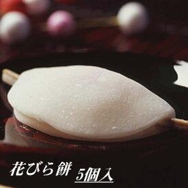 老舗の味・・・お正月を彩る和菓子初釜の定番茶菓子【花びら餅】5個入【RCP】