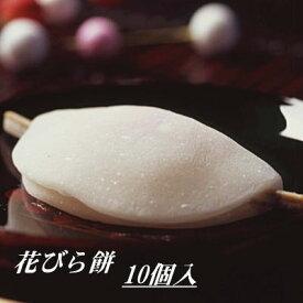 老舗の味・・・お正月を彩る和菓子初釜の定番茶菓子【花びら餅】10個入【RCP】