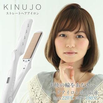 Curling irons silk woman - KINUJO ... (キヌージョ)   Straight iron 28mm Rakuten first place acquisition!