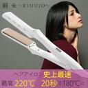 ヘアアイロン【公式・送料無料】絹女〜KINUJO〜(キヌージョ)|ストレートアイロン28mm 楽天1位獲得!