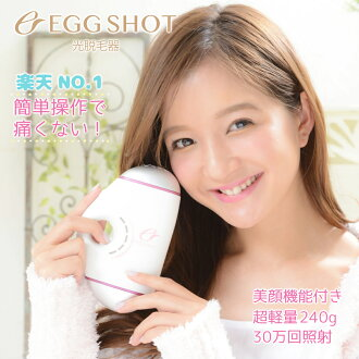 Depilator Egg Shot (egg shot) irradiation number of times 300,000 cartridge exchange-free | Use of whole body, face, VIO possibility | | with beautiful face cartridge Overseas combined use | from head to foot available for hair loss in a flash type light