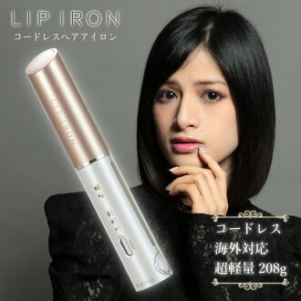 LIPIRON (lip iron) cordless curling irons | Overseas combined use charge-type straight iron - LIP IRON—