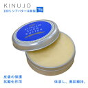 シアバター100%|KINUJO SHEA BUTTER 70g【KINUJO公式】送料無料|ガーナ産未精製100%天然由来・無添加・植物性|コー…