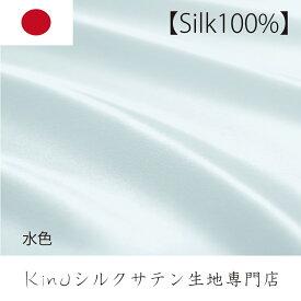 50×50【江戸染 水色】シルク100% 洗える サテン 切り売り 量り売り シルク生地 無地 【手仕上げ】
