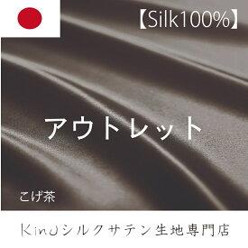 21×11【アウトレット】こげ茶系 シルク 100% 洗える サテン ハギレ 布 シルク生地 はぎれ 無地