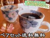 【錦山窯】窯元直売瀬戸赤津焼おうちカフェを変える!マグカップ手描き墨絵椿青デザートカップ、カフェボール、小鉢にも使える当店オリジナルブランドです【レビューを書いてプレゼント付】
