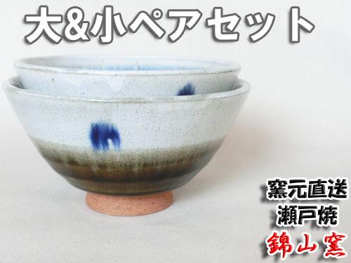 【錦山窯】窯元直売 瀬戸赤津焼  手作りお茶碗ペアセット大&小 デザートカップ、カフェボール、小鉢にも使える当店オリジナルブランドです