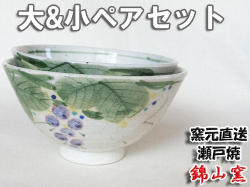 【錦山窯】【箱入り】窯元直売 瀬戸赤津焼  お茶碗手描きぶどう大&小ペアセット デザートカップ、カフェボール、小鉢にも使える当店オリジナルブランドです