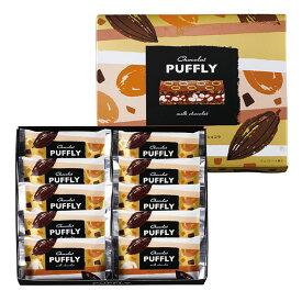 【東京駅倉庫出荷】【常温・冷蔵商品】銀のぶどうショコラパフリィ ミルクショコラ 10個入[お菓子 スイーツ]洋菓子 チョコレート クッキー 詰合せ お取り寄せ ギフト プレゼント のし可