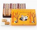 【東京駅倉庫出荷】【常温・冷蔵商品】シュガーバターの木 パンダコレクション 24個入【楽ギフ_のし宛書】[東京 上…