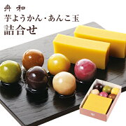 ■芋ようかんあんこ玉詰め合わせ(芋3本・あんこ6個)(クレジットのみ(代引不可))