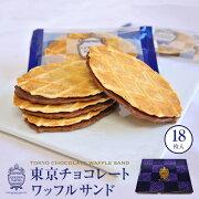 東京チョコレートワッフルサンド18個入パッケージ