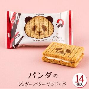 【東京駅倉庫出荷】【常温・冷蔵商品】シュガーバターの木...