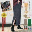 クーポン利用で1470円!タイトスカート ロング スリット 6色 2タイプ レディース ニットスカート バックスリット ペン…