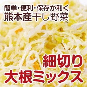 【国産】乾燥野菜(干し野菜)細切り大根ミックス