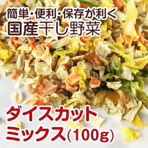 【国産】乾燥野菜(干し野菜)ダイスカットミックス 100g【ごぼう・れんこん・人参・キャベツ・玉ネギ】