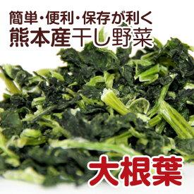 【国産】乾燥野菜(干し野菜)大根葉 80g