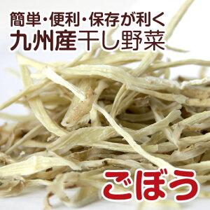 【国産】乾燥野菜(干し野菜)ごぼう 80g