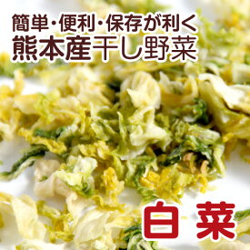 【熊本産】干し野菜(乾燥野菜)白菜 110g