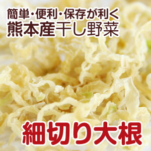 【熊本産】干し野菜(乾燥野菜)細切り大根 90g