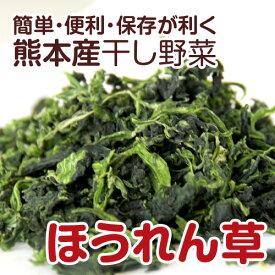 【国産】乾燥野菜(干し野菜)ほうれん草 80g