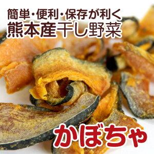 【国産】乾燥野菜(干し野菜)かぼちゃ 90g