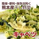 【熊本産】干し野菜(乾燥野菜)キャベツ 110g