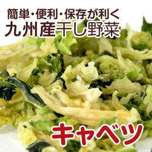 【九州産】干し野菜(乾燥野菜)キャベツ 110g