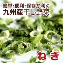 【九州産】干し野菜(乾燥野菜)ねぎ 20g