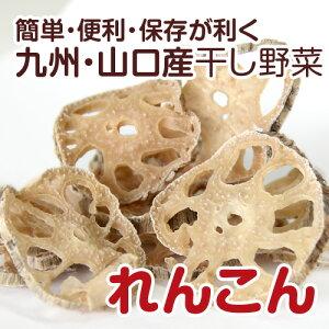 【国産】乾燥野菜(干し野菜)れんこん 50g
