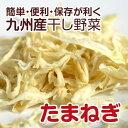 【九州産】干し野菜(乾燥野菜)たまねぎ 60g