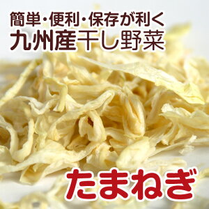 【国産】乾燥野菜(干し野菜)たまねぎ 60g