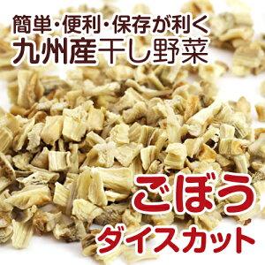 【国産】乾燥野菜(干し野菜)ごぼうダイスカット 500g